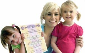 Материнский капитал - это целевая финансовая поддержка семей, родивших второго ребенка
