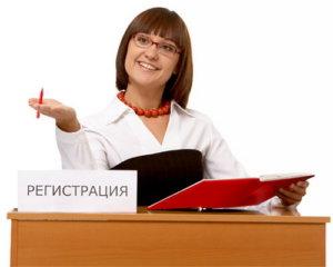 registracija_i _propiska2