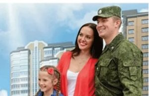 Кто может рассчитывать на получение военной ипотеки