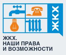 ЖКХ - это сфера деятельности организаций, обеспечивающих жилые дома электроэнергией, теплом, водой и прочими благами цивилизации