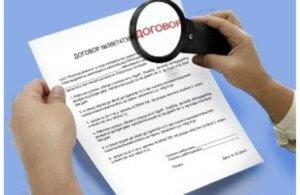 Договор должен содержать подробную и четкую информацию по каждому пункту