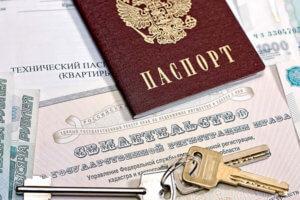 Какой документ подтверждает право собственности на квартиру