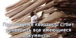 Документы для покупки квартиры готовим тщательно
