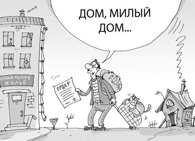 Получение жилья по договору социального найма производится по особым правилам