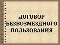 dogovor_arendy_bezvozmezdnogo_pol'zovanija_nezhilogo_pomeshhenija4