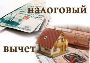 Как вернуть НДС с покупки квартиры