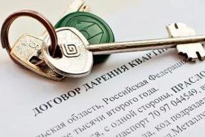 Сумма налога при дарении части квартиры исчисляется от стоимости принятой в дар части