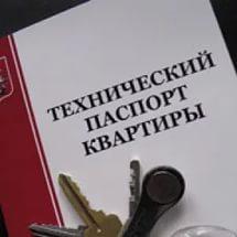 Технический паспорт на квартиру образец