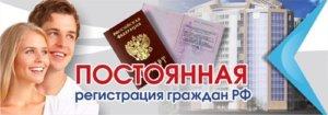 kakie_dokumenty_nuzhny_dlja_postojannoj_propiski1