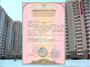 Документ, подтверждающий право собственности на жилье
