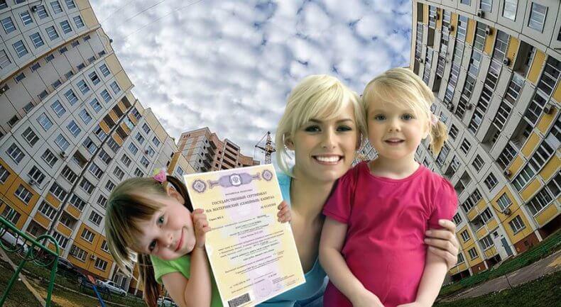 К жилью, приобретаемому за средства материнского капитала выдвигаются достаточно строгие условия