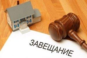 Регистрация прав на унаследованную лицом квартиру