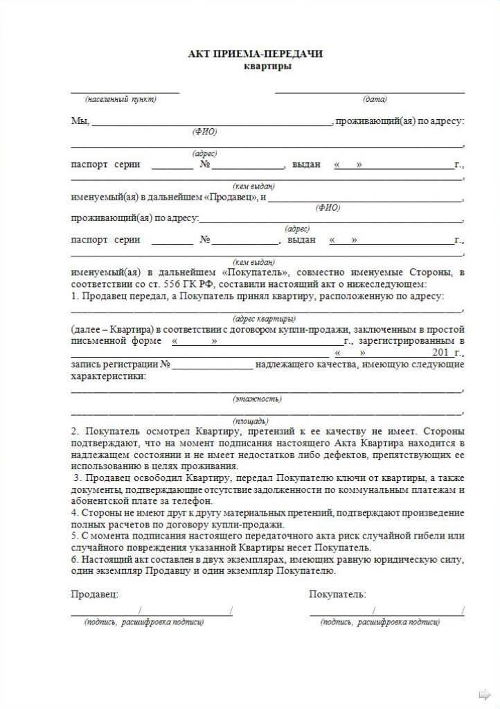 акты официального толкования норм права.