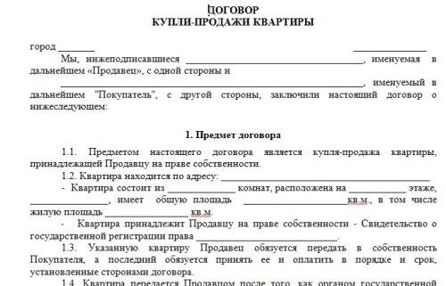 Форма договора