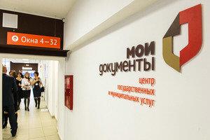 Московский МФЦ