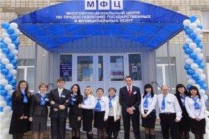 Адрес МФЦ в Москве