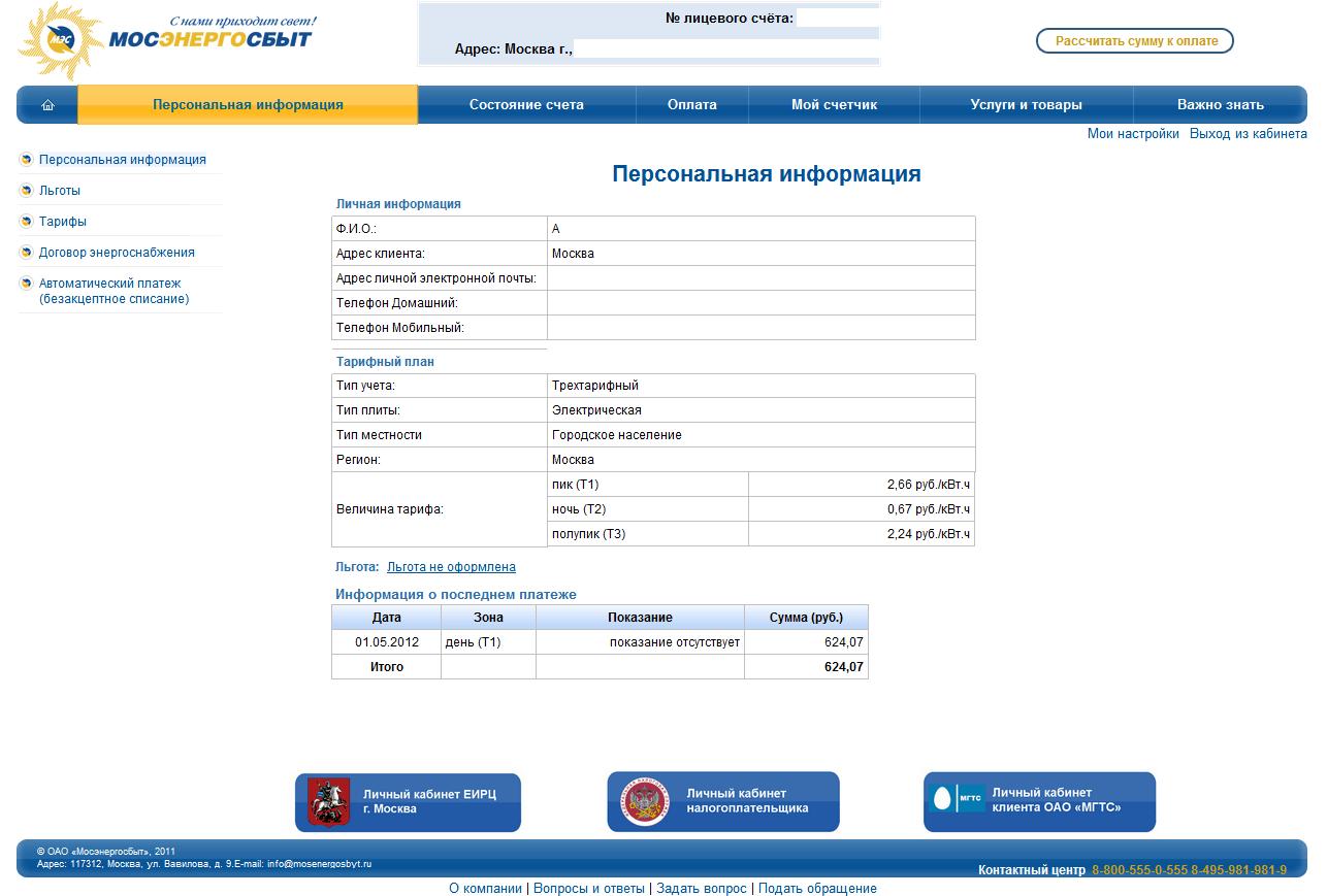 Оплата задолженности Мосэнергосбыту