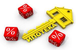 Основы ипотечного кредита
