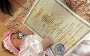Порядок регистрации малыша по месту жительства