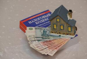 Уплата налога на недвижимое имущество