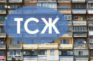 Выбор метода управления между  ТСЖ и УК