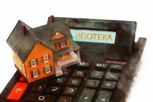ипотека низкая процентная ставка