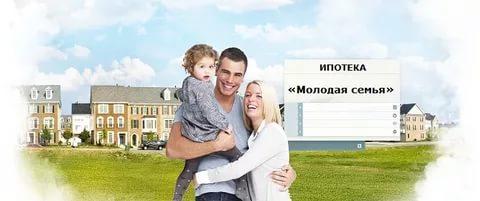 Ипотека Молодая семья предоставляется тем, кто действительно нуждается в улучшении жилищных условий