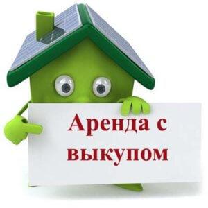 Аренда с выкупом - упрощенный вариант покупки имущества