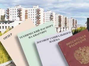 Для приватизации потребуются документы на жилье и документы, подтверждающие личности граждан, в нем проживающих