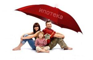 Перед вступлением в ипотеку следует выбрать объект недвижимости и банк, который предоставит кредит на его покупку
