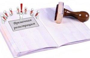 registracija_i _propiska3