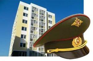 Условия военной ипотеки - участие в накопительной ипотечной системе на протяжении 3-х лет
