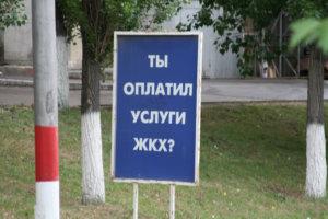 Коммунальные и жилищные услуги