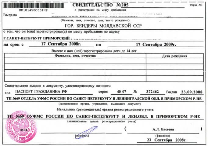 Документ на временную регистрацию иностранных граждан
