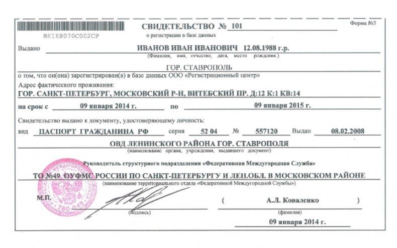 Документ, подтверждающий временную регистрацию