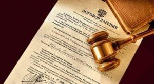 Регистрация договора дарения - процедура не бесплатная