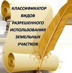 izmenit'_vid_razreshennogo_ispol'zovanija_zemel'nogo_uchastka1