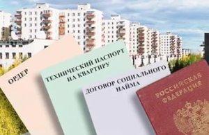 Для оформления обмена квартиры потребуется собрать пакет документов