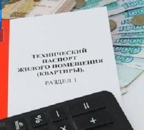 Технический паспорт - это докумет технического учета объектов недвижимости