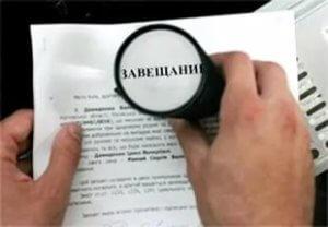 Изображение - Документы для переоформления квартиры после смерти pereoformlenie_kvartiry_posle_smerti_vladelca2-300x208