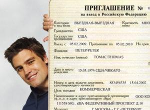 Если иностранец не имеет регистрации по месту проживания, постоянной или временной, то он также будет нести административную ответственность