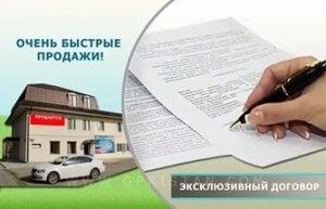 Эксклюзивный договор налагает большую ответственность на как на исполнителя заказа, так и на клиента