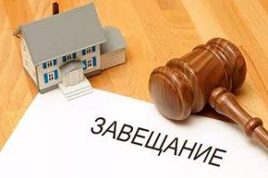 Наследование имущества может осуществляться или по завещанию, или в порядке очередности