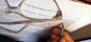 Пакет документов, на основании которых будет происходить вступление в наследство, будет отличаться в зависимости от того имеют наследники завещание или нет