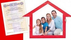 Чтобы улучшить жилищные условия семья может потратить материнский капитал на приобретение дома, квартиры или их строительство