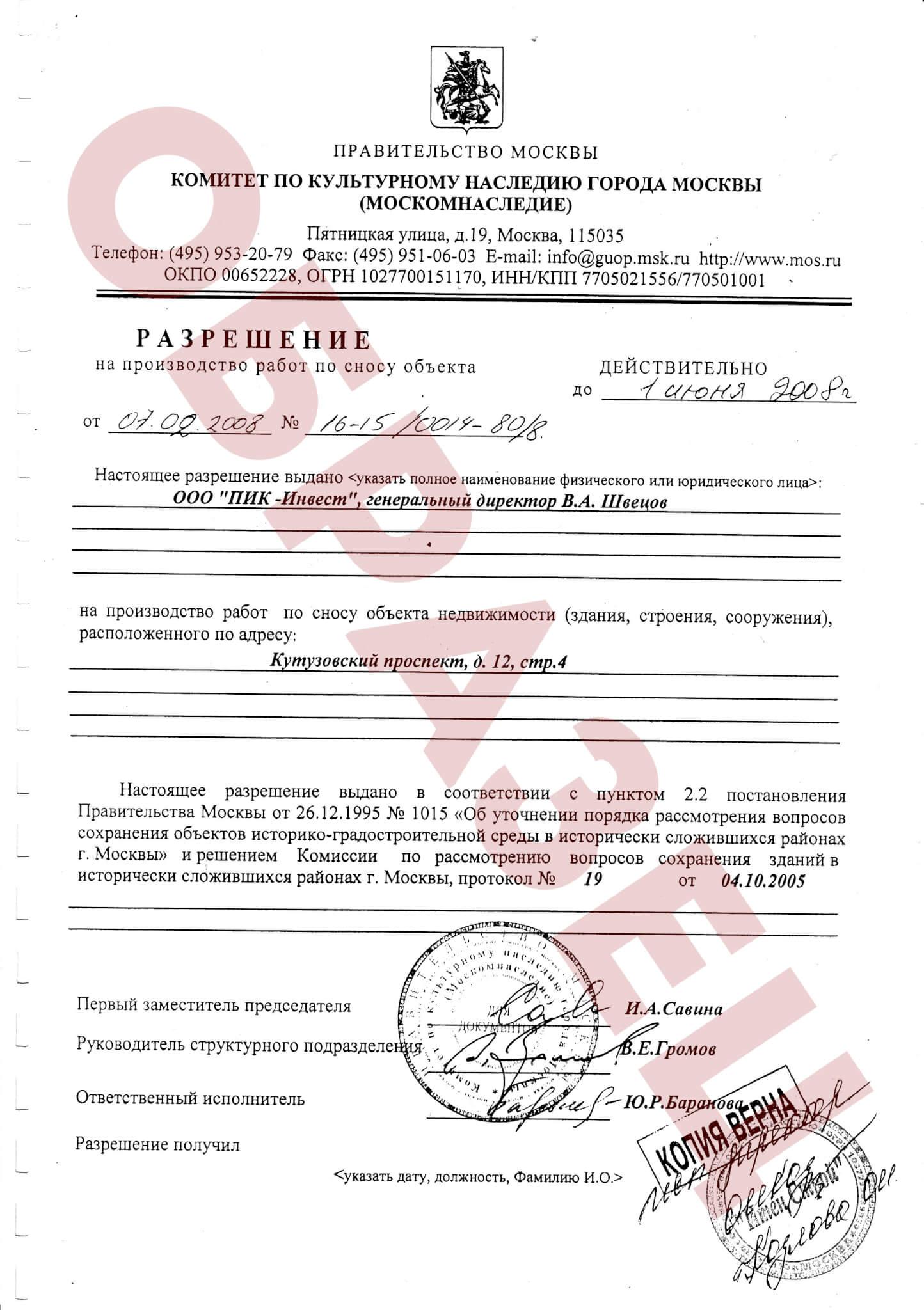 Изображение - Нужно ли разрешение на снос частного дома rnsnos-2012-1