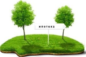 Кредит под залог земли в москве анкета онлайн кредита