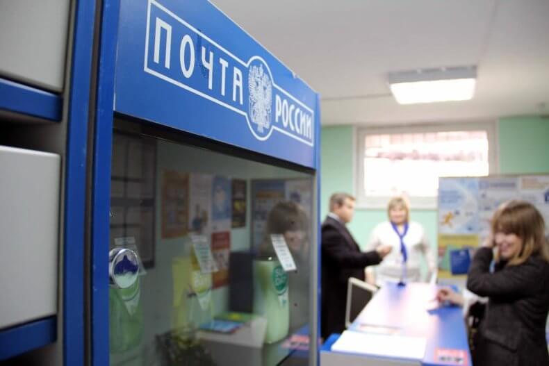 Временная регистрация через почтовое отделение