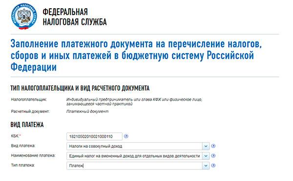 Платежный документ на сайте ФНС