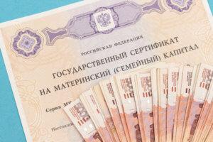 Деньги материнского капитала